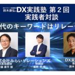 【DX実践塾アーカイブ】2021年5月20日開催分    第2回「DX時代のキーワードはリレーション」