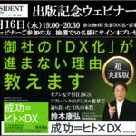 【2021年6月16日】新刊出版記念でウェビナー開催!【参加費無料】