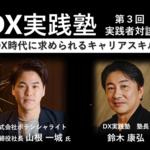 【2021年6月24日開催】第3回DX実践塾 開催のお知らせ