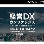 【6/16開催】経営DXカンファレンス