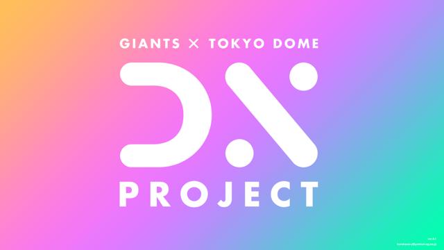 図1:ジャイアンツ × 東京ドームDX プロジェクト