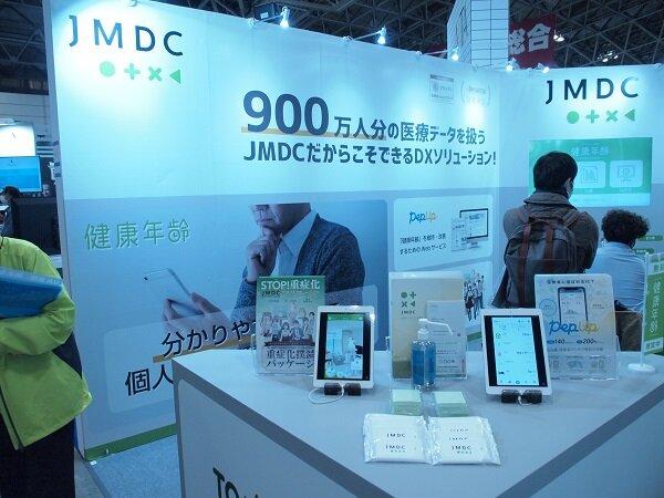 JMDCの展示ブースでは、保険者が自身の健康状態を把握...