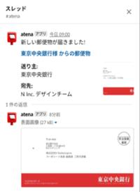 図3:Slackへの通知イメージ