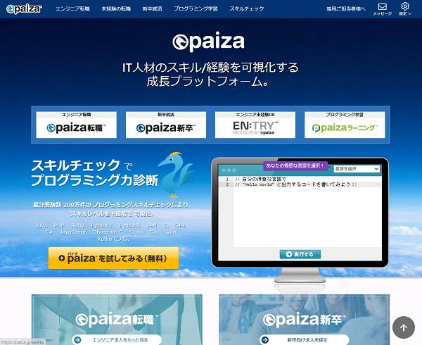 図1:「paiza」には、ITエンジニア向けの転職支援...