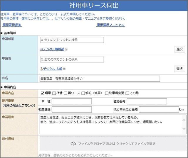 図1:「SmartDB」による申請時の画面例