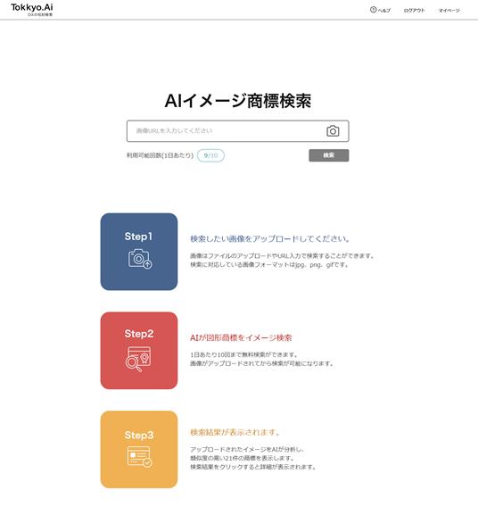図1:「AIイメージ商標検索」サービスの画面例