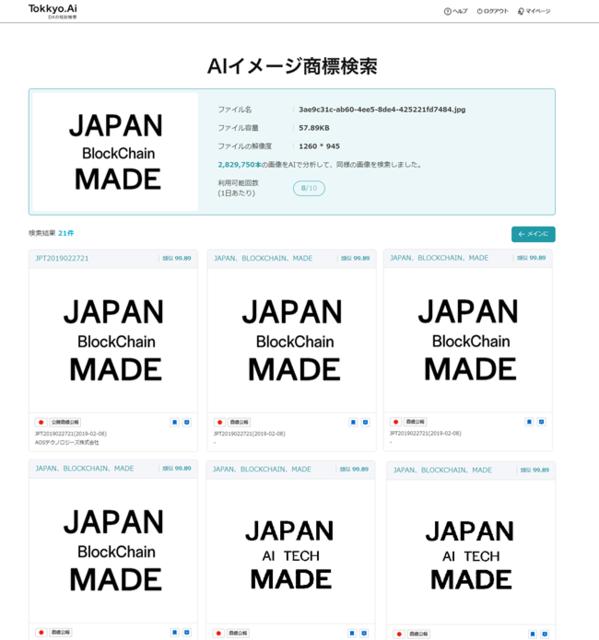 図2:「AIイメージ商標検索」サービスの検索結果の例