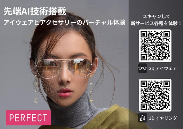 図1:自身の顔画像を使ってメガネなどの試着を体験できる
