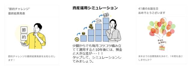図3:節約チャレンジなどのゲーム感覚で使える機能を搭載