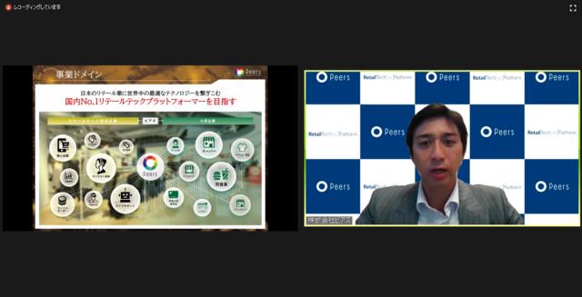 図2:ピアズ 代表取締役 桑野隆司氏。リテール業界の現...
