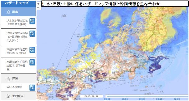 図3:全国のさまざまなハザードマップと雨の情報を重ねて表示