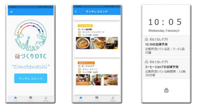図2:飲食店レコメンドアプリイメージ