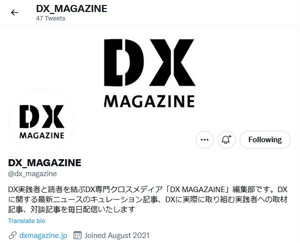 図1:DXマガジンのTwitterページ