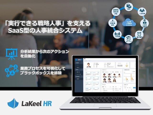 図1:「LaKeel HR」の概要