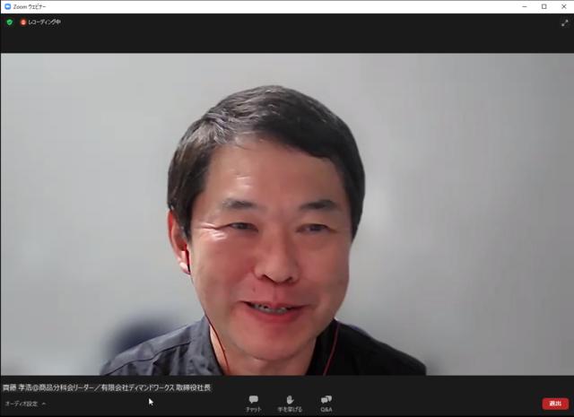 写真:齊藤孝浩氏 日本オムニチャネル協会 商品分科会リ...