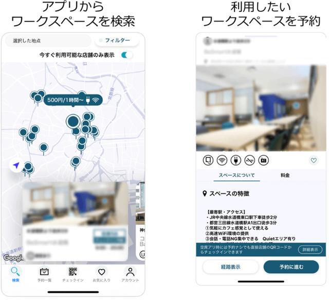 図1:アプリの利用画面イメージ。地図から検索したり、ワ...