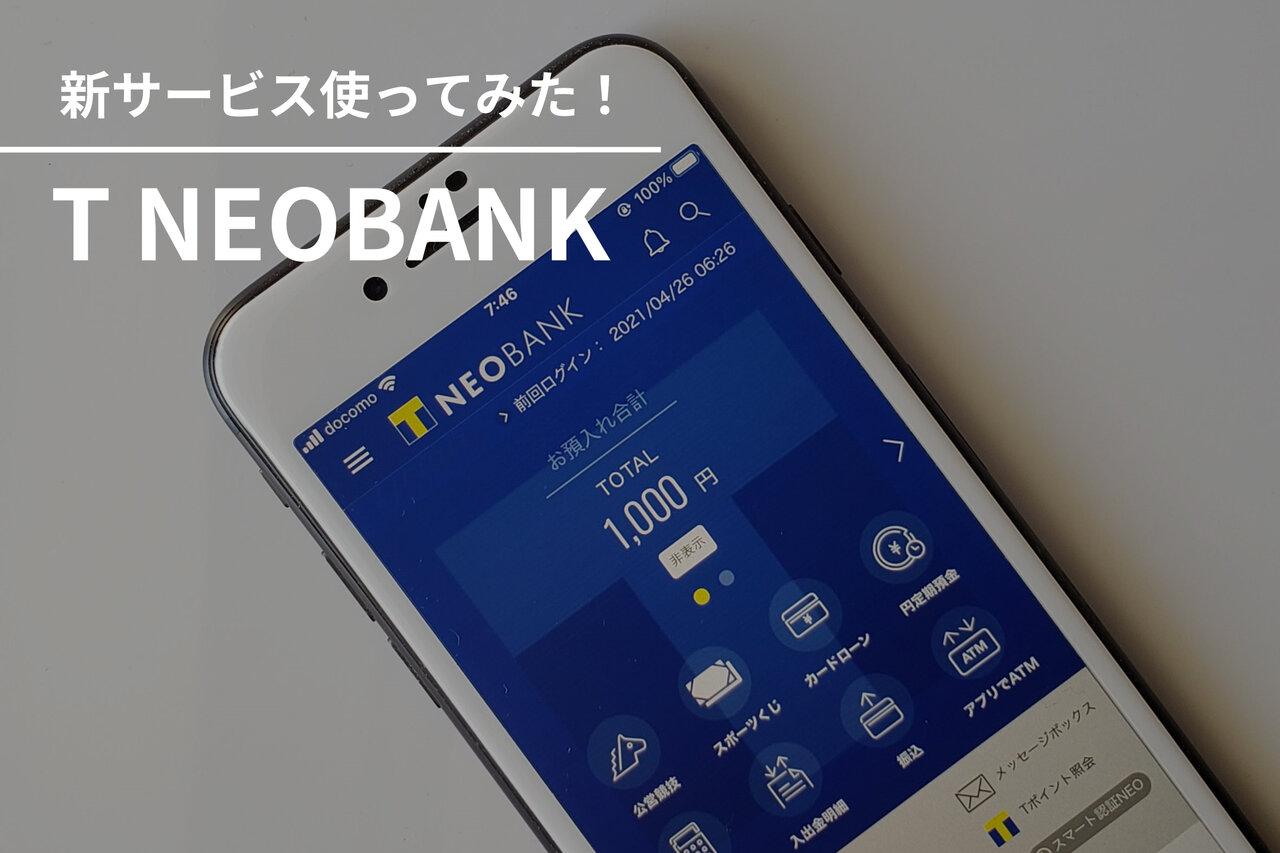T会員向け銀行サービス「T NEOBANK」を使ってみた!