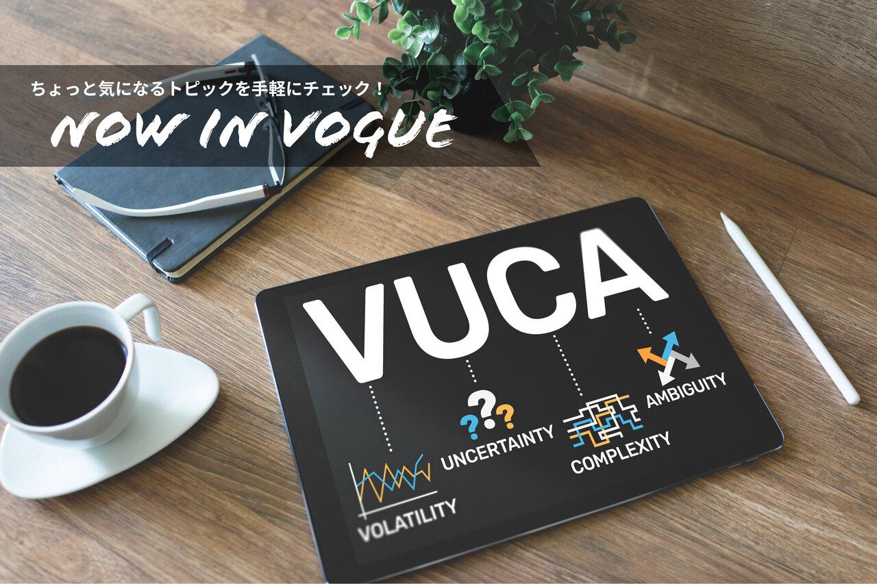 VUCAとは?【階層別】激変する時代を生き抜くビジネスマンに必要な思考法