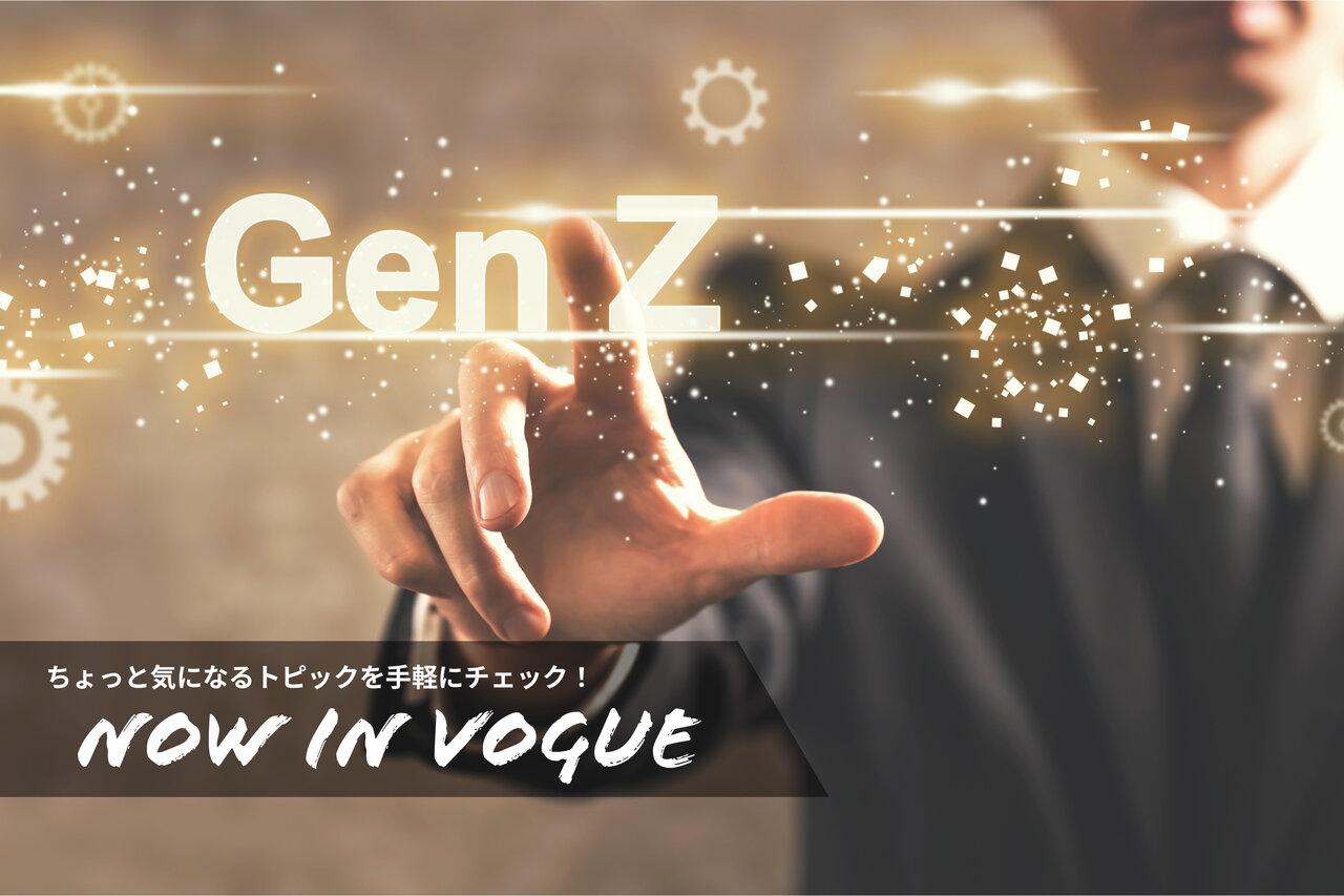 Z世代とは - 定義や特徴、ミレニアル世代との価値観や行動様式の違いを解説