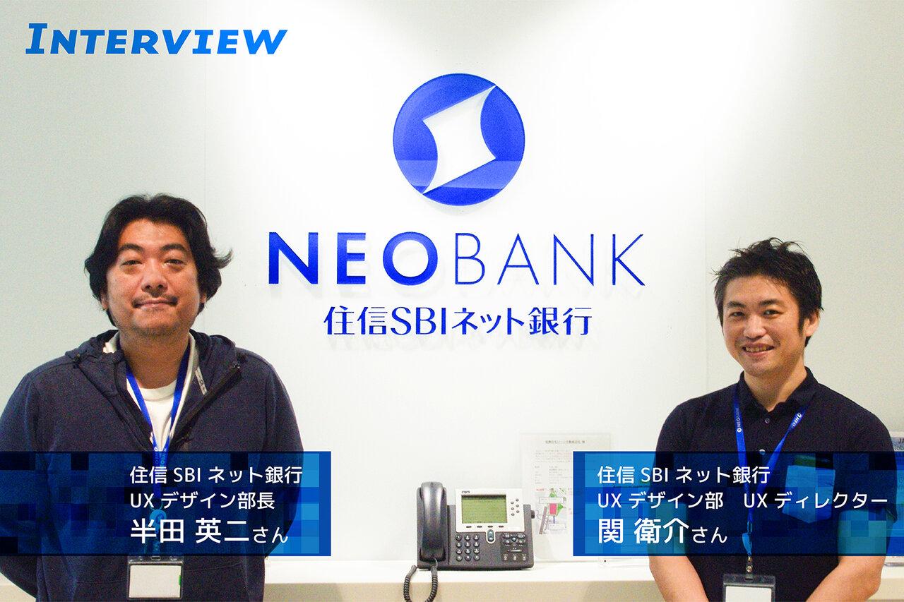 """デザインの力で銀行の""""当たり前""""を変える ~住信SBIネット銀行~"""