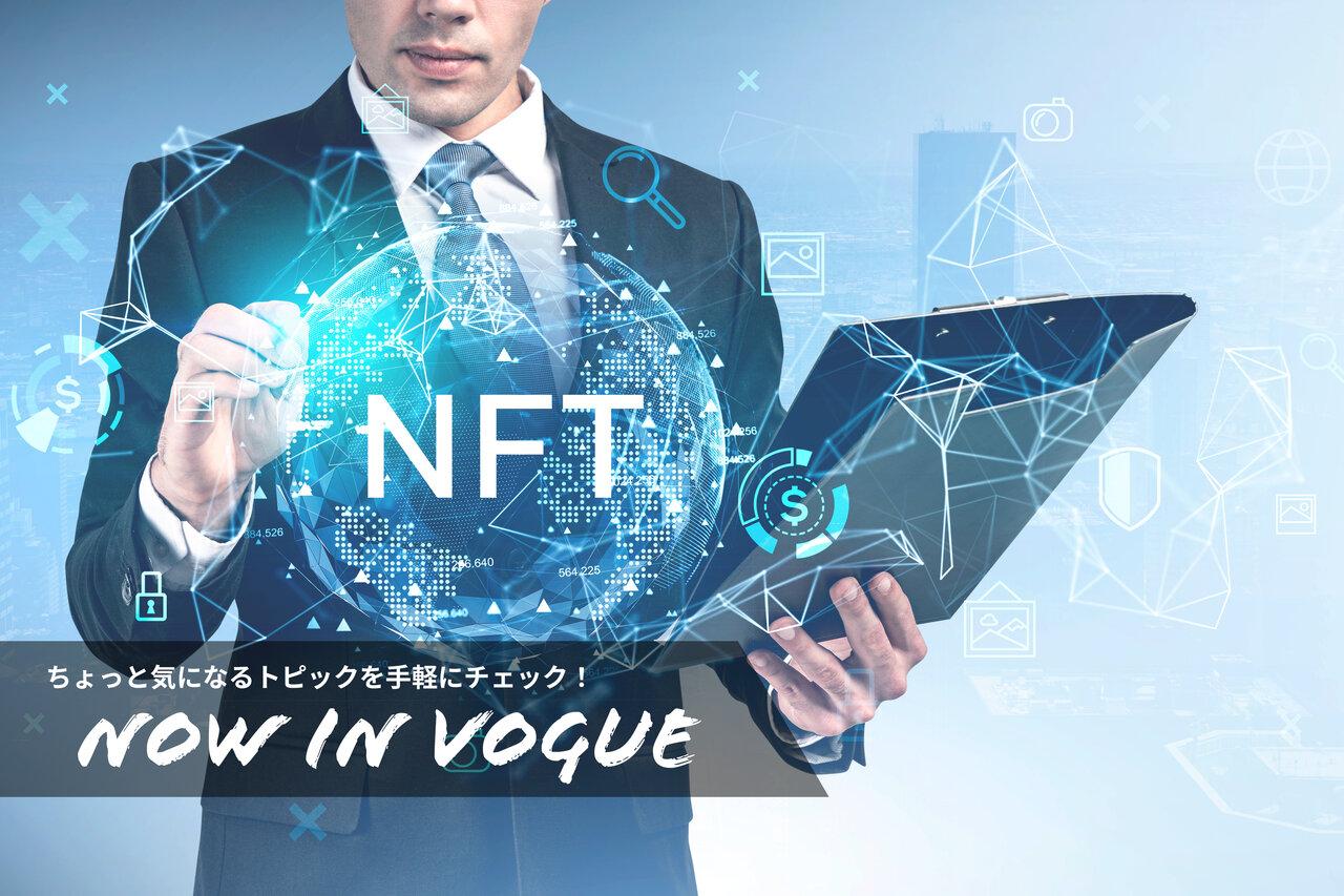 NFT(非代替性トークン)とは?暗号資産との違いや事例から将来性を考察