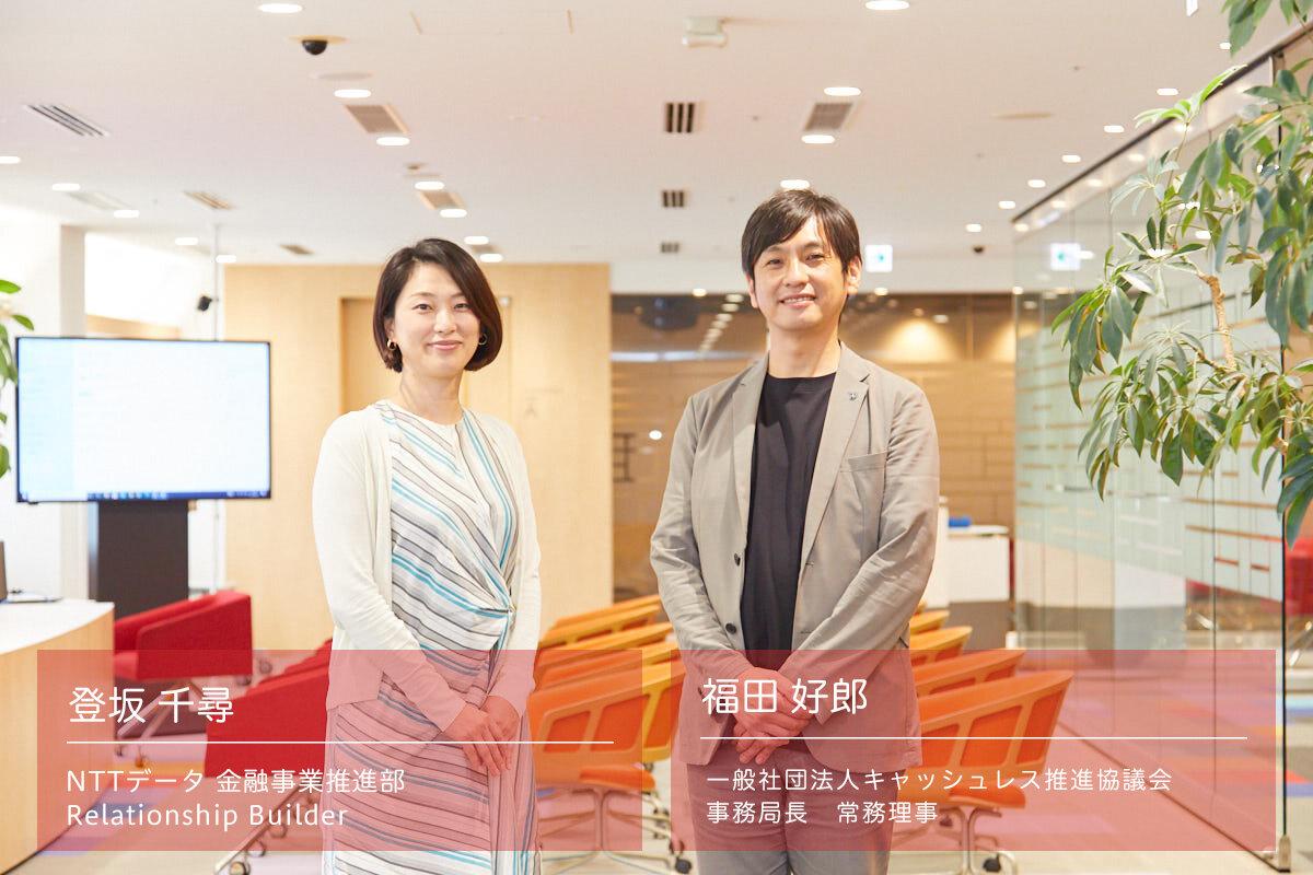キャッシュレス推進協議会 福田事務局長と語る キャッシュレスの先に描く未来