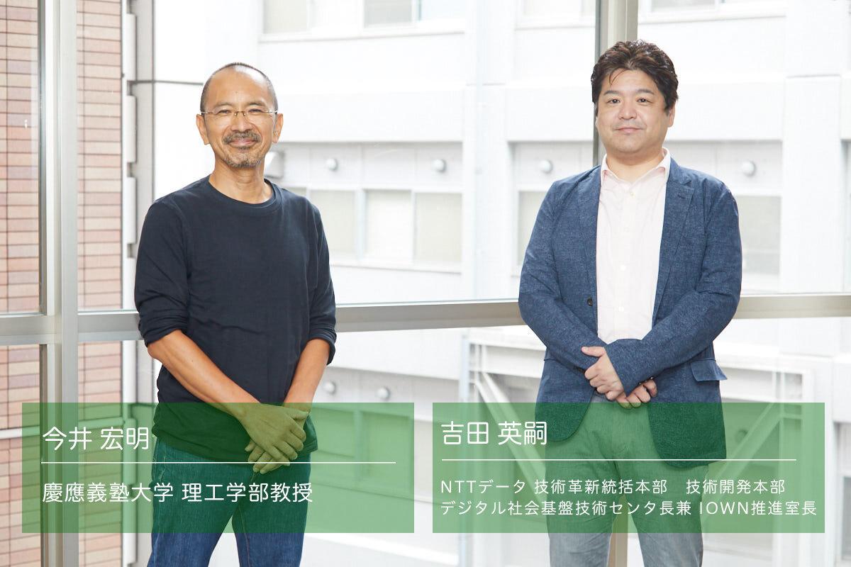 バイオミネラルの革新者 今井教授と語る「持続可能なイノベーション」の創造
