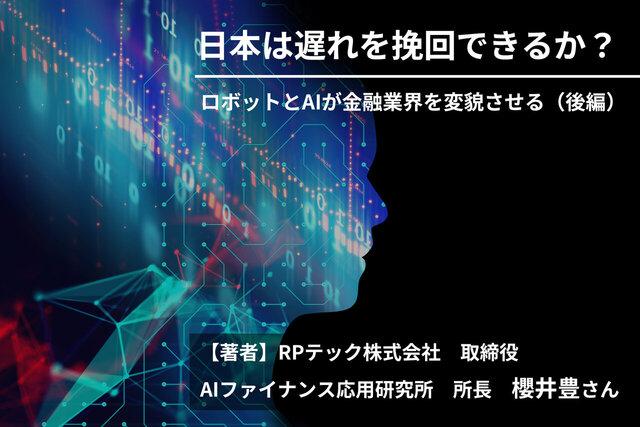 Octo Knot(オクトノット) ロボットとAIが金融業界を変貌させる(後編)
