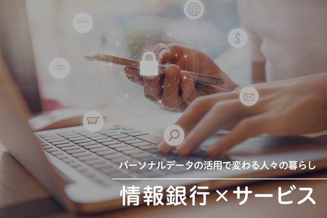 Octo Knot(オクトノット)|パーソナルデータを自分でコントロールする?情報銀行で変わる世界観とは