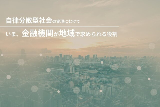 Octo Knot(オクトノット) 金融機関と中小企業のデジタルビジネス革新