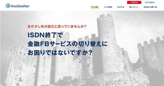 AnserDATAPORT®(アンサーデータポート) | 株式会社NTTデータ
