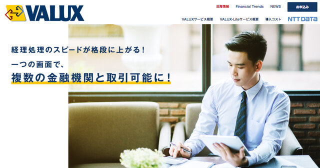 VALUXサービス| 株式会社NTTデータ