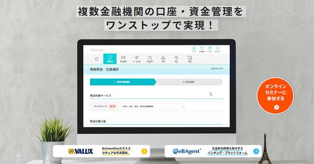 BizHawkEye | 株式会社NTTデータ