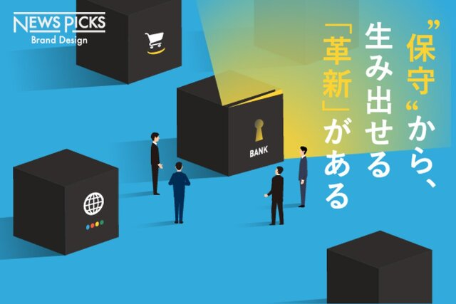 "NTTデータ 山本英生 出演記事  「信用」こそ最大の強み。""顧客起点の発想""が金融の未来を変える"