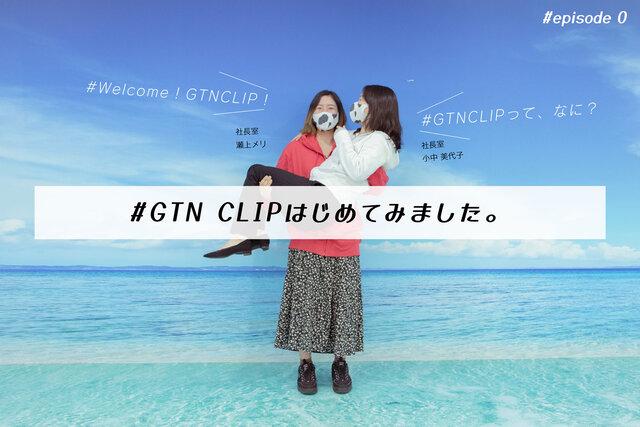 """【祝】GTNの想いを""""CLIP"""""""