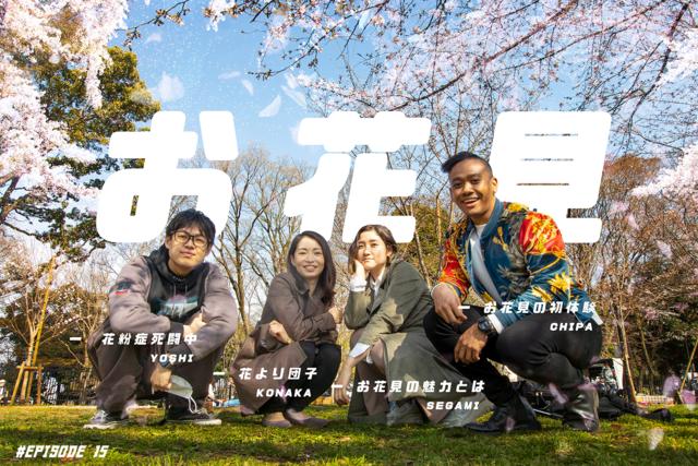 【日本の文化】会社でお花見どうでしょう?