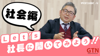Let's 社長に聞いてみよう!「社会編」