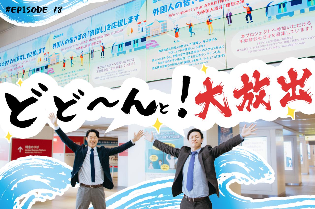 【PR】西武鉄道×GTNのコラボが実現!
