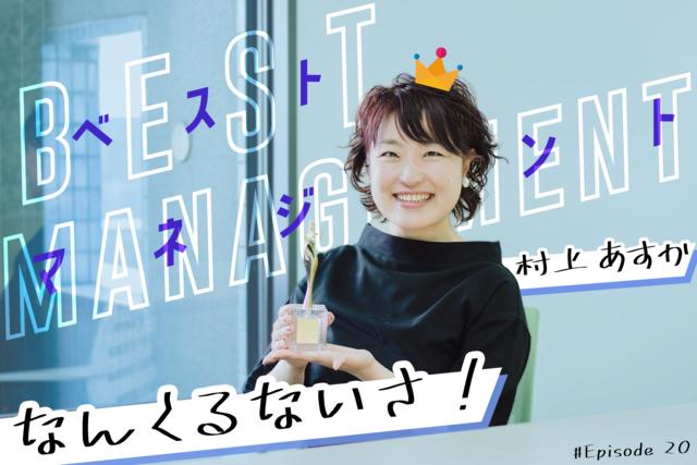 直撃!GTN AWARD 2020 ~マネジメント賞編~