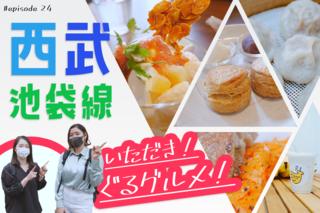 【PR】西武鉄道×GTNのコラボが実現!part2