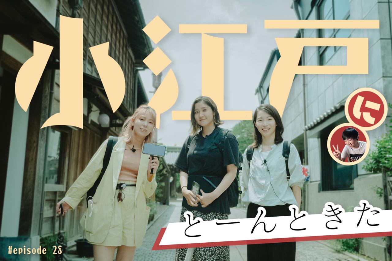 【PR】西武鉄道×GTNのコラボが実現!Part3