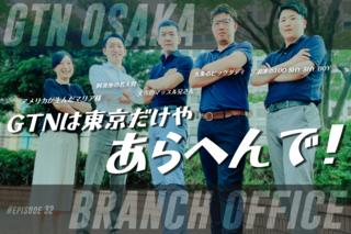【初登場】見た目は強面、頭脳はお笑い!その名はGTN大阪!