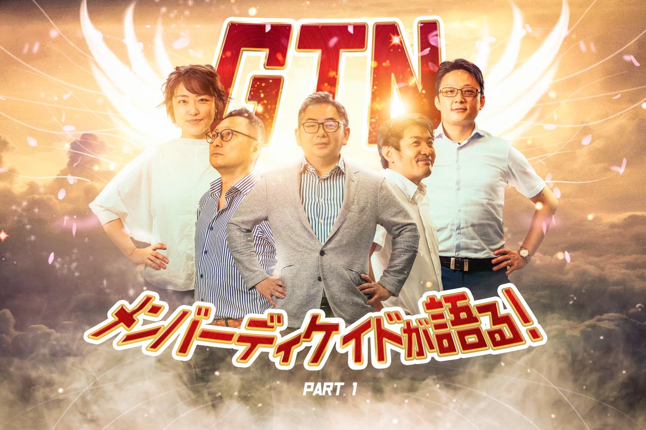 GTNメンバーディケイド 初降臨!!