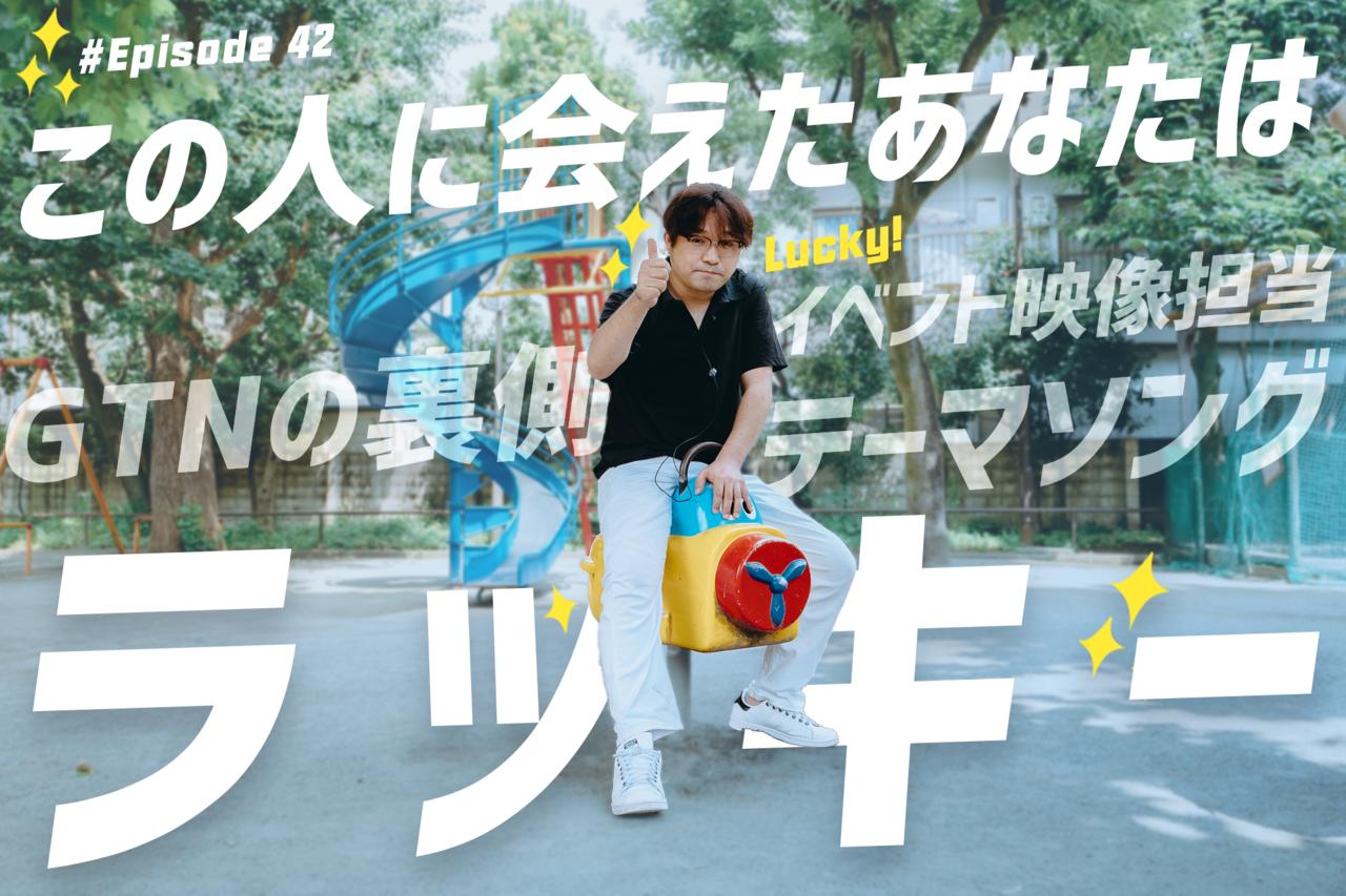 【特集】GTN15周年記念イベントのテーマソングを作ったのは…この方!!