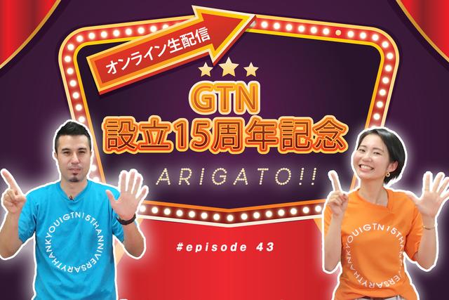 15周年【ARIGATO】お客様への感謝を込めてオンラインイベントを開催しました!!
