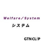 Welfare/System