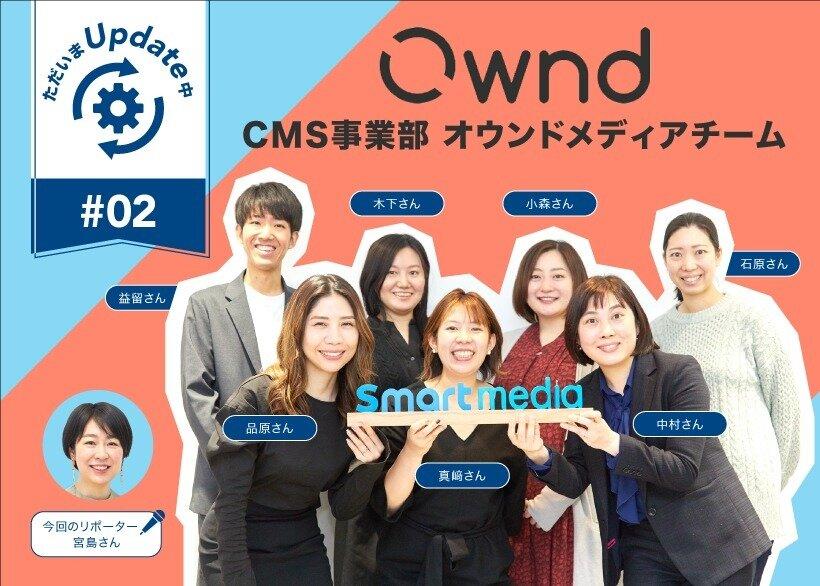 ただいまUpdate中 −「CMS事業部 オウンドメディア」チーム−
