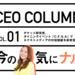【コラム】CEO成井五久実「今の気にナル」vol.1