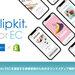 【リリース情報】EC事業者向けオウンドメディア構築ツール「Clipkit® for EC」β版をリリース 無料モニターの募集を開始