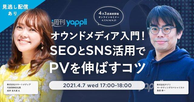 Yappli×Smartmedia[オウンドメディア入門!SEOとSNS活用でPVを伸ばすコツ]